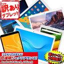 【アウトレット激安特価】在庫処分★訳あり 売りつくし アウトレット タブレット【Windows10 android tablet 激安 ジ…