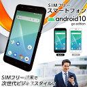 ◆大特価◆ビジネスやサブ機におすすめ【5インチ SIMフリー スマートフォン】android10 4GLTE simフリー カメラ 通話 …