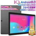 【高コスパ10インチタブレット】10.1インチ タブレット wi-fiモデル Android9.0 3GBRAM/32GBROM フルHD1920×1200 HDM…