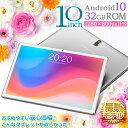 【最大3000円クーポン!マラソン限定】【NEW2020 最新モデル新登場】10.1インチ Android10 32GBROM IPS液晶 タブレッ…