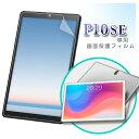 【メール便対応】■TECLAST P10SE専用液晶保護フィルム/保護シート