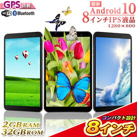 【NEW2020 最新 コンパクト】8インチ Android10 32GBROM 2GBROM HDIPS液晶 タブレットPC GPS搭載 wi-fiモデル bluetooth搭載 4コアCPU 子ども用 送料無料 P80h【低価格 wi-fi 8インチ タブレットpc PC 本体 高画質 プレゼント】