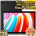 【高ハイスペック SIMフリー】10.1インチタブレット 6GBRAM/128GBROM SIM Android10フルHD IPS1920×1200 高性能CPU w…