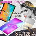 【Newモデル 10.4インチ 】タブレット クリスマス Android10 / Android11 LTE SIMフリー wi-fiモデル 128GB/256GBROM …