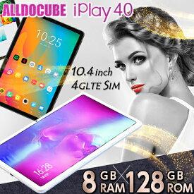 Newモデル【New 8GBRAM】 10.4インチ タブレット Android10 / Android11 LTE SIMフリー wi-fiモデル 128GB/256GBROM simフリー 8コア 4G 顔認証 iPlay40 iPlay40H iPlay40pro ALLDOCUBE【 alldocube android 10インチ tablet アンドロイド 本体 ゲーム プレゼント ホワイト】