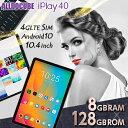 限定価格!【8メモリ搭載 10.4インチ】フルHD タブレット Android10 LTE SIMフリー wi-fiモデル 8GBRAM 128GBROM sim…