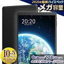 【最新 高ハイスペック SIMフリー】10.5インチ フルHD タブレット Android10 wi-fiモデル 6GBRAM/128GBROM 1920×1200…