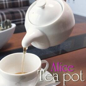 ティーポット Alice アリス【茶こし付き】日本製 食器 白 磁器 白磁 おしゃれ 紅茶 白い食器