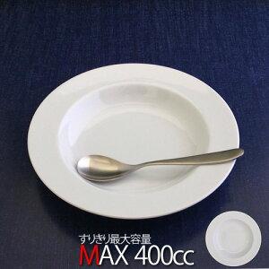 【B級品 スーパー アウトレット】ハットリム 23cmマルチボール 日本製 磁器 パスタ皿 スープ皿 白い食器 業務用 ボウル ボール 丁度いい 深い 深め カレー皿 白 食器