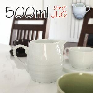 JUG 500ml ジャグ大 アウトレット含む 日本製 磁器 食器 高級白磁土仕様 大容量 ドレッシングピッチャー ミルクピッチャー ミルクポット クリーマー 水差し 白