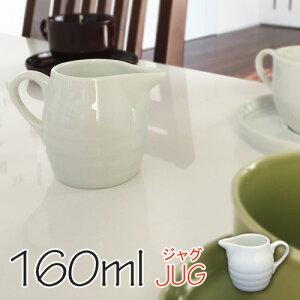 JUG 160ml ジャグ小(アウトレット含む)日本製 磁器 食器 高級白磁土仕様 白 ドレッシングピッチャー ミルクピッチャー ミルクポット クリーマー 水差し 白い食器