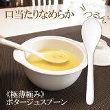 《極薄極み》ポタージュスプーン(強化磁器)(アウトレット含む)【日本製強化磁器】【カトラリースプーン陶器スープデザート茶わん蒸し】05P23Apr16