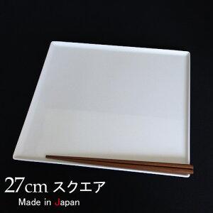 ジュラル 27cm スクエアプレート アウトレット 日本製 磁器 フラット 陶板 ランチプレート 特大 ピザプレート 大皿 白 食器 オードブル 角皿 業務用食器 白い食器