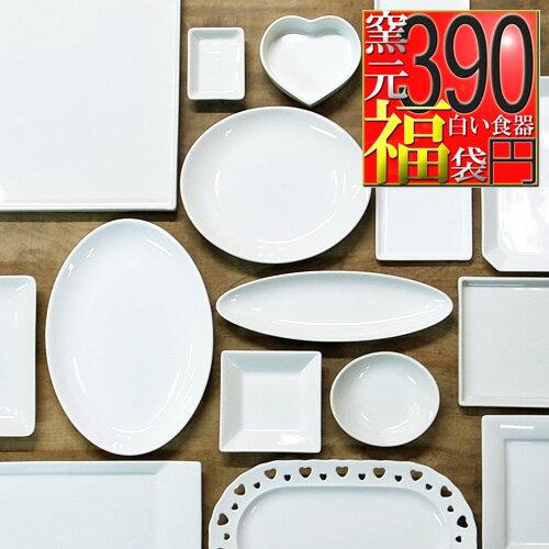 390円で1名様分 白い食器のアウトレット福袋サンキュープライス白い食器 洋食器 白 ホワイト カフェ 食器
