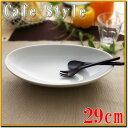MITO ミト 29cm ベーカー(アウトレット)【日本製 磁器】【白い食器 おしゃれ カレー皿 楕円 パスタ皿 カフェ食器】