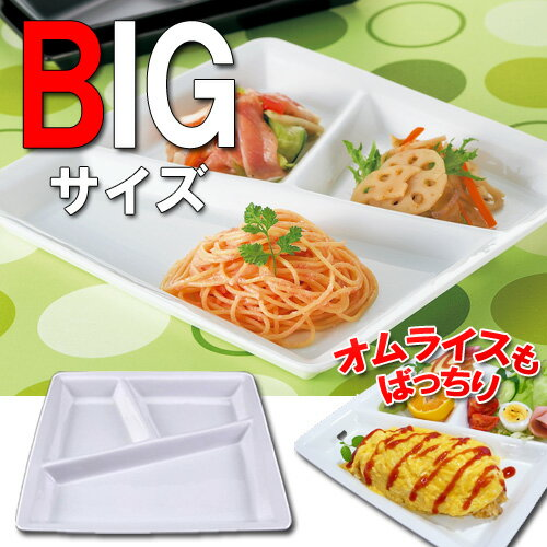 【SUPER OUTLET】カレント ランチプレート D 日本製 磁器 三つ仕切り スクエア 白 業務用食器 食器 おしゃれ 白い食器