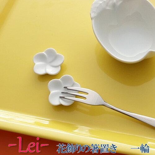 箸置き Lei レイ 花飾りの箸置き 一輪 アウトレット含む 日本製 磁器 食器 はし置き プチギフト ホワイト はしおき 白 おしゃれ 白い食器