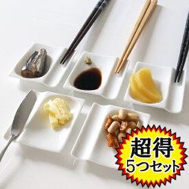 【5つセット】潤卓 箸置き小皿(アウトレット含む) 日本製 磁器 箸置き 醤油皿 小皿 白い食器 スプーン フォーク カトラリーレスト 食器set はしおき 白 おしゃれ お皿 食器
