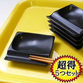 【新調合 黒マット・5つセット】潤卓 箸置き小皿(アウトレット含む)日本製 磁器 食器 はしおき 醤油皿 スプーン フォークレスト 食器set