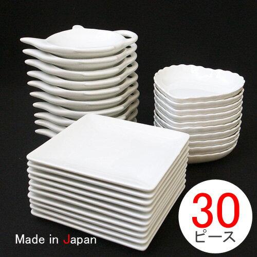 【30ピース】白磁器 スターターセット アウトレット含む 日本製 磁器 白 食器 ポーセリンアート 陶器絵付け 白い食器 食器set 送料無料