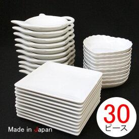 【30ピース】白磁器 スターターセット (アウトレット含む)日本製 磁器 白 食器 ポーセリンアート 陶器絵付け 白い食器 食器set 送料無料