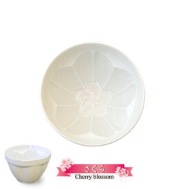 桜が浮かび上がる さくらカップ (アウトレット含む)日本製 磁器 和食器 ゆのみ 白磁 食器 桜 湯呑 アイス プリン ひなまつり ひな祭 コップ