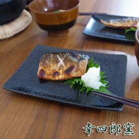 幸四郎窯 黒結晶 アルファ18cm×12cm 長角皿S (アウトレット含む)日本製 磁器 串皿 食器 美濃焼 魚皿 和食器 和洋折衷 焼き魚皿 煮魚皿 お皿 おしゃれ