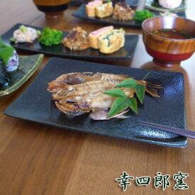 幸四郎窯 黒結晶 アルファ24cm×16cm 長角皿M アウトレット含む 日本製 磁器 食器 美濃焼 魚皿 和食器 和洋折衷 焼き魚皿 煮魚皿