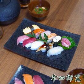 幸四郎窯 黒結晶 アルファ30cm×20cm 長角皿L (アウトレット含む)日本製 磁器 食器 美濃焼 魚皿 和食器 大皿 30cm以上 特大 和洋折衷 焼き魚皿 お寿司皿 お皿 おしゃれ
