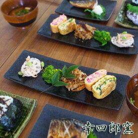 [幸四郎窯 黒結晶] アルファ30cm×10cm 長角皿 (アウトレット含む)日本製 磁器 食器 美濃焼 魚皿 和食器 和洋折衷 焼き魚皿 さんま皿 お皿 おしゃれ