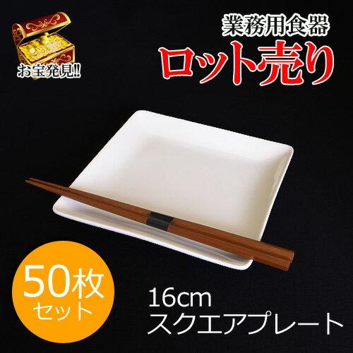 50枚セット 16cm スクエアプレートsw アウトレット 日本製 磁器 業務用 食器 わけあり 白い食器 角皿 取り皿 四角 白