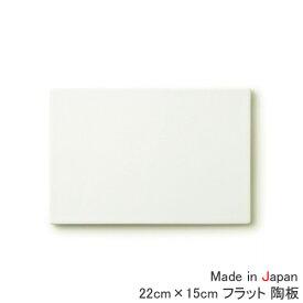 【スーパー アウトレット】【22cm×15cm】フラット陶板 大【日本製 磁器】【陶絵付け ポーセリンアート 白磁 陶板 カッティングボード チーズボード】