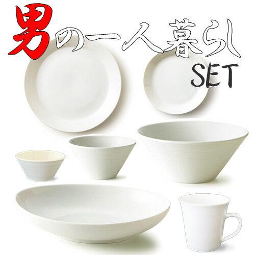 料理しない男子専用 男の一人暮らし 定番食器セット 日本製 食器 磁器 白い食器 新生活 単身 白 ホワイト 食器set