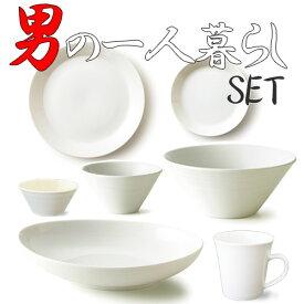 【男セット】料理しない男子専用 男の一人暮らし 定番食器セット 日本製 食器 磁器 白い食器 新生活 単身 白 ホワイト 食器set