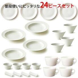 4名様用 食器セット 毎日使いたい!!白い食器の定番セット(アウトレット含む)日本製 磁器 厳選 白い食器 食器セット 食器 白 新生活 食器福袋 食器set【送料無料】
