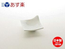 コワケ kowake 手つき小皿 【 深山 miyama 】 白い食器 こわけ オードブル カフェ 食器 おしゃれ たれ 皿 日本製