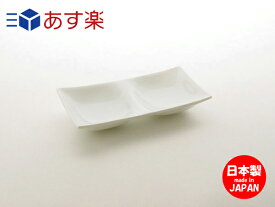 コワケ kowake 2つ仕切り皿 【 深山 miyama 】 白い食器 こわけ オードブル カフェ 食器 おしゃれ たれ 皿 日本製