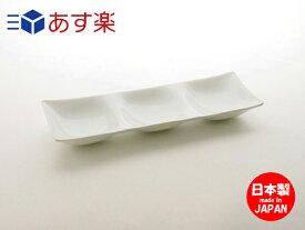 コワケ kowake 3つ仕切り皿 【 深山 miyama 】 白い食器 こわけ オードブル カフェ 食器 おしゃれ おつまみ 皿 日本製
