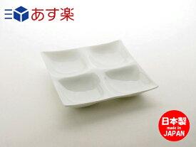 コワケ kowake 4つ仕切り皿 【 深山 miyama 】 白い食器 こわけ オードブル カフェ 食器 おしゃれ おつまみ 皿 日本製
