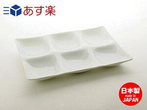 コワケ(kowake)6つ仕切り皿【深山miyama】【白い食器こわけビュッフェバイキング日本製】