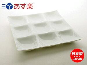 コワケ(kowake)9つ仕切り皿【深山miyama】【白い食器こわけビュッフェバイキング日本製】