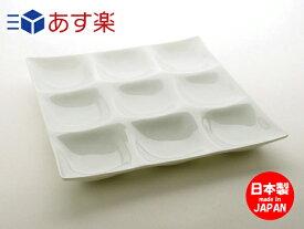 コワケ kowake 9つ仕切り皿 【 深山 miyama 】 白い食器 こわけ ビュッフェ バイキング 日本製