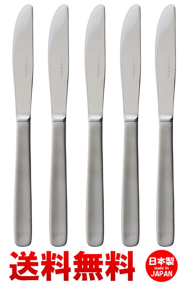 P&S ライラック ディナーナイフ 5本セット 【 送料無料 】 業務用 ステンレス 定番 カトラリー おしゃれ 日本製