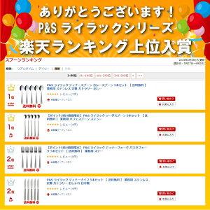 P&Sライラックディナーナイフ5本セット【送料無料】業務用ステンレス定番カトラリーおしゃれ日本製