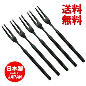 ガルボオードブルピック黒マット仕上5本セット【送料無料】フルーツピックアミューズピックステンレス日本製