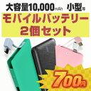 【アウトレット】モバイルバッテリー 大容量 10000mah ケーブル内蔵 軽量 薄型 iphone android type-c