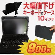 タブレット付属品アクセサリー10インチ用microUSBキーボード付きケース