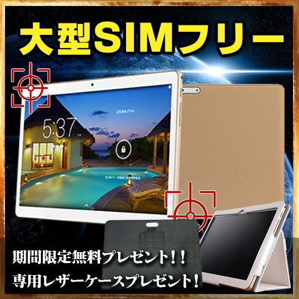 【9.6インチ&10.1インチ】ワンランク上の大型タブレット TABi108 s960 SIMフリー IPS液晶 Android6.0 綺麗な液晶【タブレット PC 本体 スマホ】【GYAO LINE dビデオ 父の日】