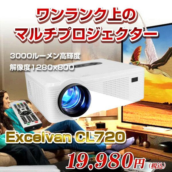 【プロジェクター】Excelvan CL720 LED プロジェクター 3000ルーメン高輝度 Projector ホワイト