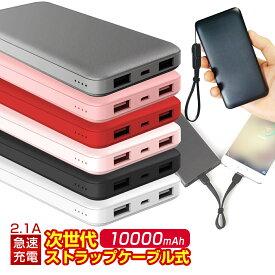 高評価レビュー4.41点【送料無料】大容量モバイルバッテリー 10000mAh スマホ iPhone6 充電器 ALPHA LING【アイコス スマートフォン アイフォン USB充電 小型】